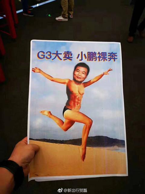 G3大卖,小鹏裸奔!