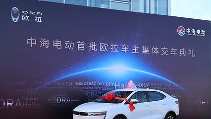 携手欧拉•共领未来—中海电动首批欧拉车主集体交车典礼成功举办