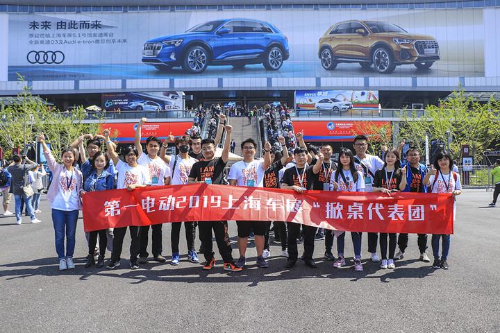 2019上海車展:一群敢掀桌敢發聲的年輕人進入展館