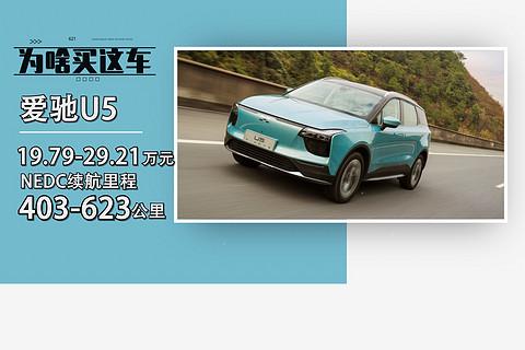 【为啥买这车】爱驰U5 喜欢尝鲜的话可以考虑一下