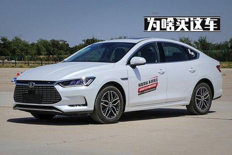 【为啥买这车】比亚迪秦Pro EV超能版