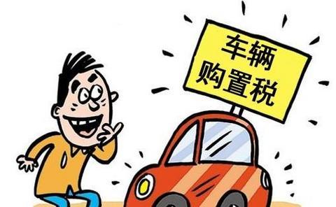 """""""新能源汽车免<font  color="""