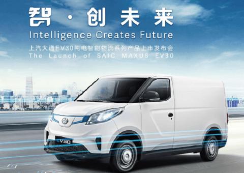 """""""智""""创未来,纯电智能物流专家EV30正式上市"""