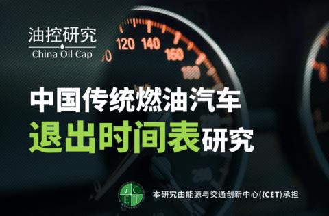 全国首个传统燃油车退出时间表研究报告发布(附下载链接)