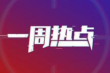 一周热点 | 爱驰收购江铃控股50%股权;Model S/X售价下调;大众/江淮/一汽成立充电服务公司
