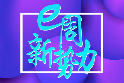 E周新势力   小鹏汽车5月夺双冠;奇点汽车获633万元注资;<font  color=