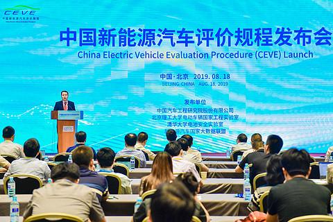 中国新能源汽车评价规程正式发布,首批4款车型测试结果将在12月发布