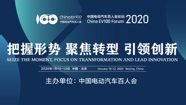 直播:中國電動汽車百人會年度論壇