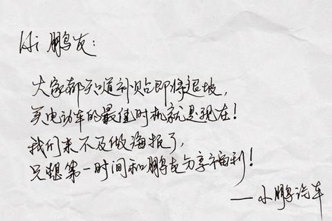 庆祝四月销量登顶 小鹏G3推出价值2万元限时促销<font  color=