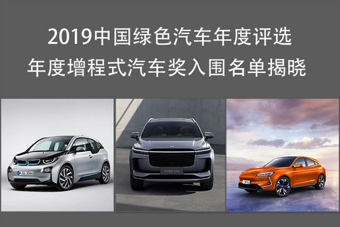 倒计时第8天,绿车评选年度增程式电动车奖入围名单揭晓!