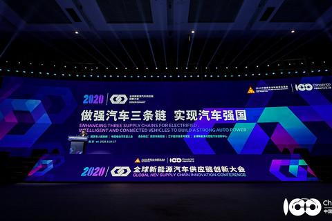 专题 | 2020全球新能源汽车供应链创新大会