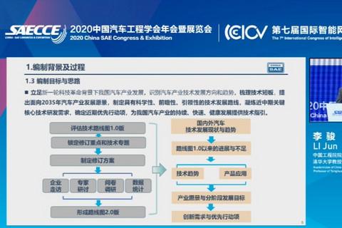 《节能与新能源汽车技术路线图(2.0版)》正式发布