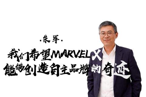 《致变革者》第五季第一集 |朱军:我们希望MARVEL X能够创造自主品牌的奇迹