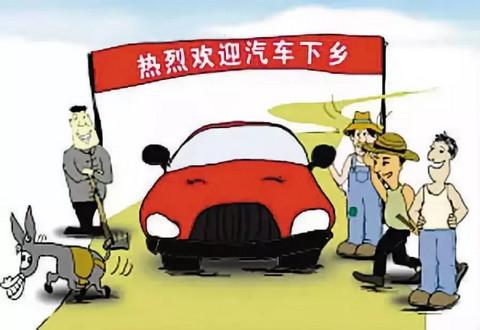 """""""汽车下乡""""十年后再启动:买车会成乡亲们的标配吗"""