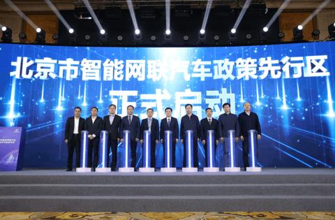 北京设立国内首个智能网联汽车政策先行区