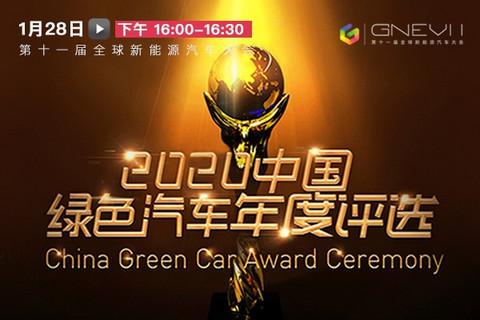 【直播回看】第十一届全球新能源汽车大会-2020年度绿色汽车、年度人物评选结果公布