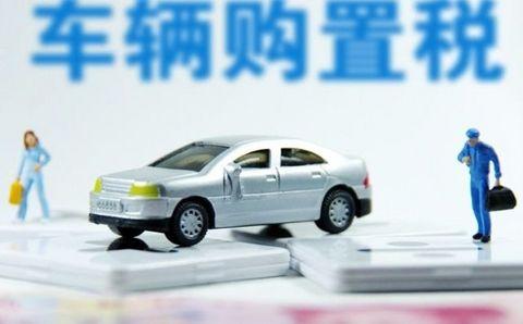 路透社:中国汽车流通协会建议2.0L及以下<font  color=