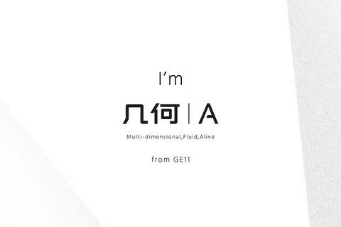 我代数学得不好,不过几何成绩经常得A