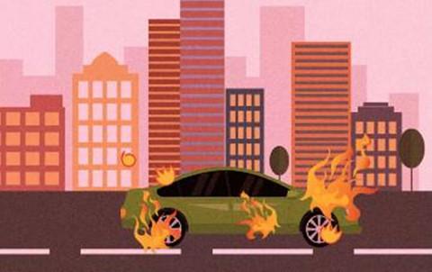 电动车着火并不可怕,可怕的是因噎废食