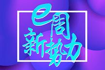 E周新势力 | 小鹏事件持续发酵;合众进军台湾;蔚来回应拆分充电业务