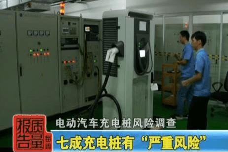 """每周质量报告:七成电动汽车充电桩有""""严重风险"""""""