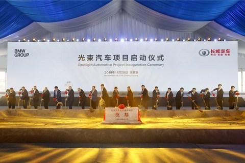 51亿美元!长城宝马合资项目落地,光束汽车拟明年投产