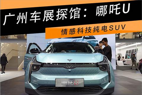 广州车展探馆:量产版哪吒U,官方抖音首次被搬上智能座舱!