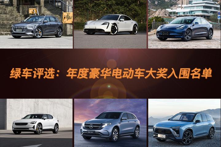 倒计时第12天,绿车评选年度豪华电动车大奖入围名单揭晓!