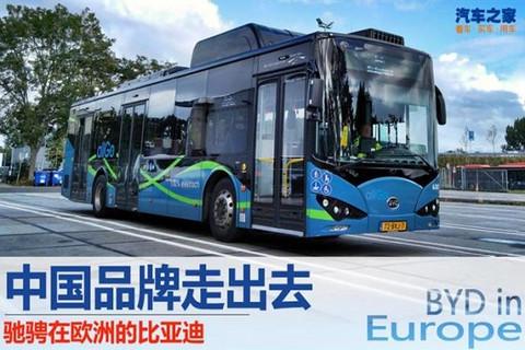 中国品牌走出去:驰骋在欧洲的比亚迪