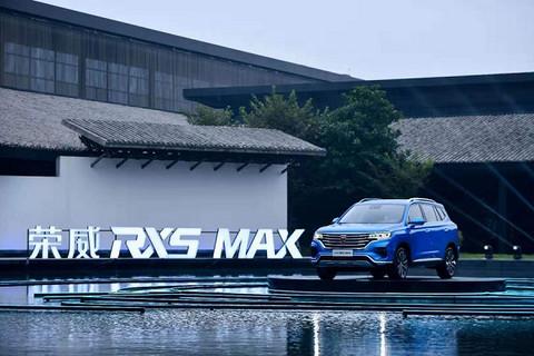 预售21-24万 荣威RX5 MAX混动版将于11月22日上市