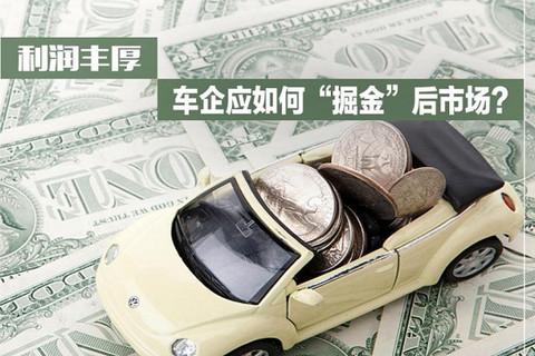 """利润丰厚 车企应如何""""掘金""""后市场?"""