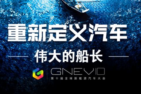 张海亮、何小鹏、黄希鸣、张勇、肖勇确认出席第十届全球新能源汽车大会