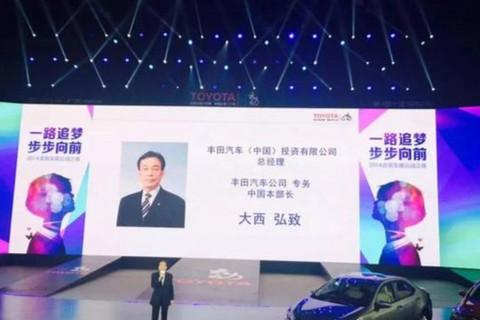 前丰田中国董事长大西弘致去世 曾力推丰田在华本土化提速