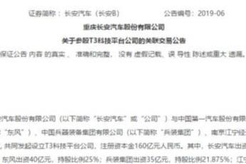 一汽、东风、长安再次抱团 斥资160亿元设立T3科技平台公司