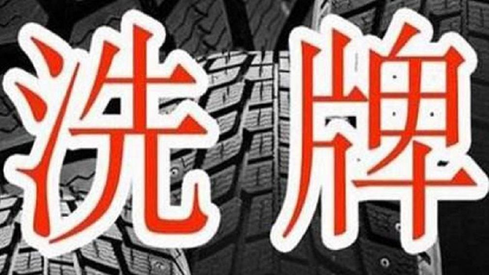 2019盘点   王兴说得没错,一大批车企正走在被淘汰的路上