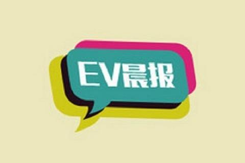 EV晨报 | 福特深入推进电动化战略;奇瑞与百度深化合作;威马EX6 PLUS新增车型正式上市