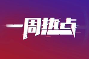 """一周热点   丰田向广汽提供混合动力技术;比亚迪入股芯片制造商""""华大北斗"""";大众ID.4国内将于11月3日发布"""