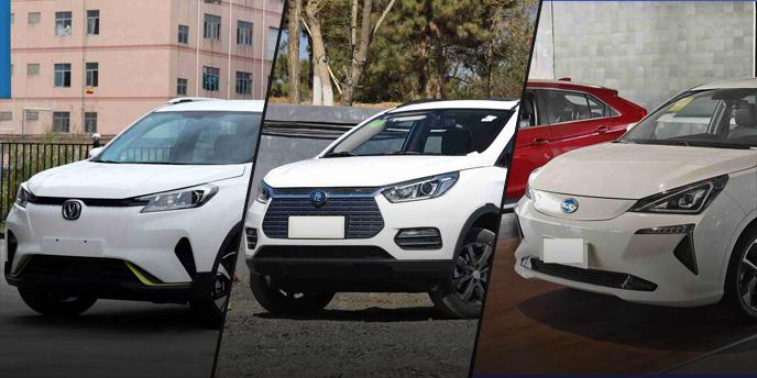 便宜好开家用第二辆车!长安E-Pro/元新能源/祺智EV小型纯电SUV推荐