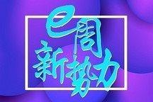 E周新势力|小鹏G3 i完成首秀;蔚来EC6上市;特斯拉Q2净利润1.04亿美元;哪吒汽车开启30亿C轮融资
