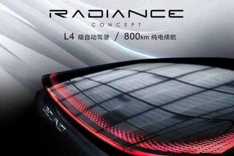 BEIJING RADIANCE概念车最新预告图 L4级自动驾驶/续航800km