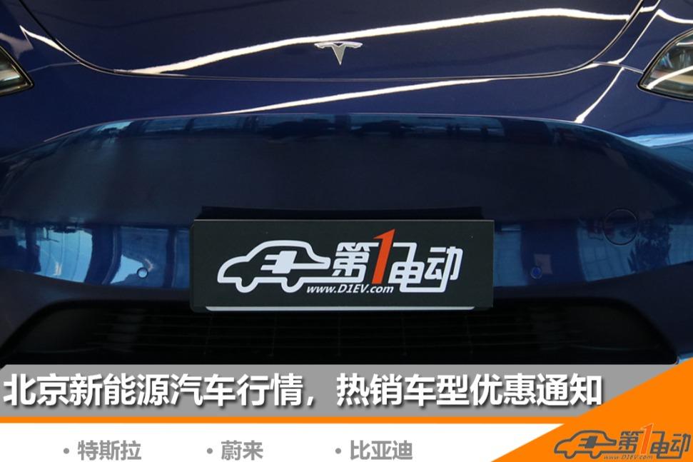 北京新能源汽车买车行情