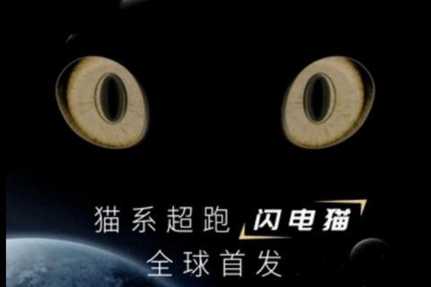 欧拉全新车型命名闪电猫 4月19日首发