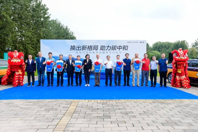 加速首都交通出行换电升级 万台北京EU5快换版出租车正式交付使用