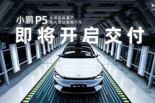 小鹏P5顺利批量下线 十月底开启首批车主交付