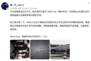 百度造车207天,集度已开展SIMU Car模拟样车智能驾驶开发