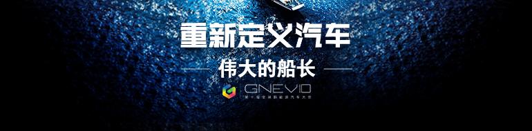 第十届全球新能源汽车大会VIP门票九折啦,更送限量免费门票!