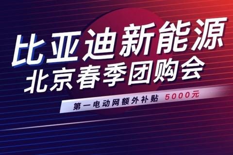 比亚迪新能源北京春季团购会 第一电动网额外补贴5000元
