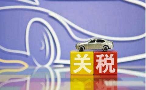 中国继续暂停对原产于美国的汽车及零部件加征关税