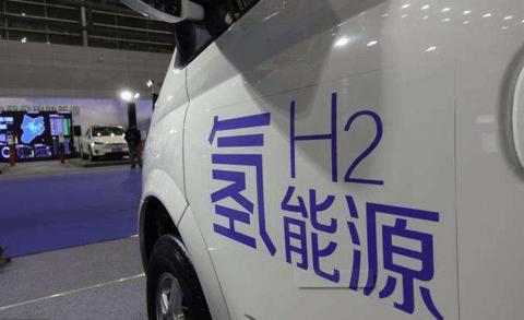 丰田北汽协作重量级选手入场 氢能市场