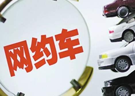 鄭州:10月1日起新增網約車必須為純電動